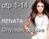 Renata -Opuskayu oruzhie