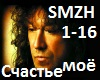Kuzmin Skazka moei zhizn
