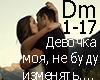 Devochka moya