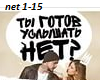 Ty Gotov Uslyshat NET KS