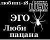 EGO-Lyubi patsana(RUS)