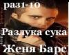 Bars-Razluka sukaRUS