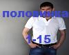 Kobyakov -  polovinka