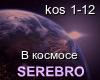 Serebro - V kosmose