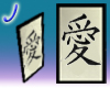 Calligraphy - Love
