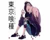 Uta -Tokyo Ghoul Poster