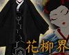 花Cyberpunk Kimono Mono