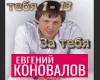 Konovalov Za tebya rus