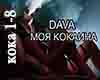 DAVA - MOYA KOKAINA