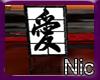 *NN* Love Kanji Lamp