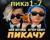 Mia Bojjka-Pikachu