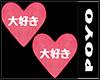 DAISUKI Heart