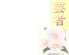*BRWH* Sakura Crane Name
