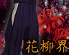 花 Kukuri-bakama 二