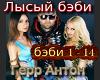 Gerr Anton Lysyjj bjebi