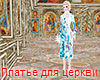 !!! Dress Church RUS