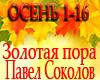 Sokolov Zolotaya pora