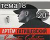 Tatishchevskij Tema 1