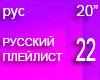 RUS 22