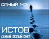 Istov - Samyy belyy sneg