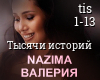 NaZima Valeriya Tysyachi
