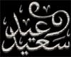 Eid Saed