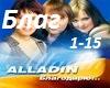 alladin_-_blagodaryu