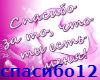 SPASIBO_CHTO_TbI_ESTb
