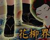 花 Naraku Waraji + Tabi