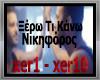 nikiforos  xer1 - xer10