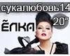 YOlka JOlka Suka-lyubov