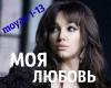 1-13 MoyaLiubov
