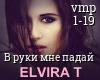 Elvira T- V ruki mne pad