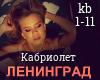 Leningrad - Kabriolet