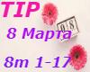 TIP_8 marta_rus