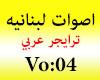 Arabic Voice Vo:04