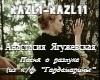 YAguzhinskaya-O razluke