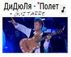 C*Anatona +Guitare