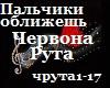 Chervona_Ruta