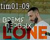 L'One Vremya Pervyh RUS