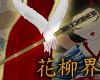 花 Kongō-zue Staff