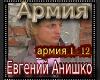 Evgenijj Anishko  armiya