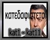 katedafisteto kat1-kat11
