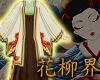 花 Incho Maple Kimono
