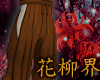 花 Kukuri-bakama 五