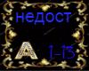 Kibirev-Ne_dostupen_abon