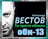 A.VESTOV_TY PROSTO OBNIM