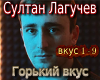 Laguchev Gorkijj vkus