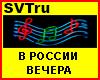V Rossii vechera