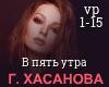 Khasanova V pjat utra